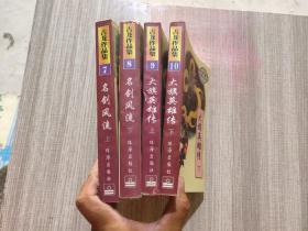 古龙作品集  珍藏本   四本合售