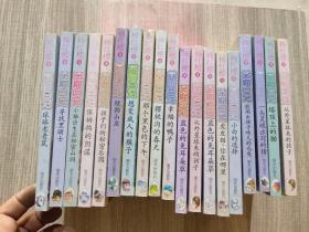 笑猫日记(19本合售)