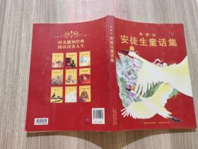 安徒生童话集 : 典藏版