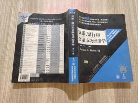 货币、银行和金融市场经济学 第6版