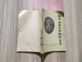 孙中山在广西纪念文集