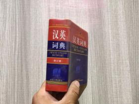 汉英词典修订版