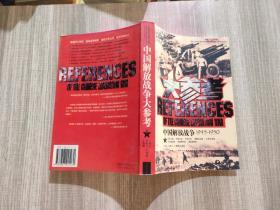 中国解放战争大参考中国解放战争1945-1950下册