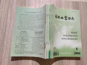 国际地震动态2004  1-12