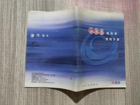 汉王笔挑战者使用手册
