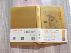 三国演义/名家演播阅读无障碍版