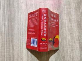 精选英汉汉英词典 第三版