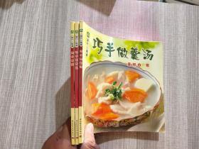 现代人食谱(三本合售)