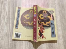 孤星传(珍藏本)