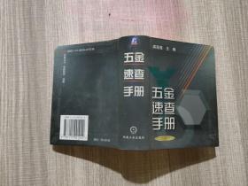 五金速查手册
