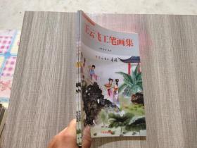 王云飞工笔画集