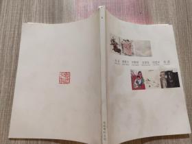 冯远 唐勇力 田黎明 史国良 刘进安 袁武 作品集
