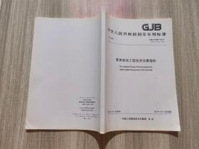 中华人民共和国国家军用标椎