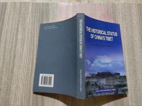 THE HISTORICAL STATUS OF CHINA`S TIBET