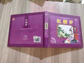 儿童阅读经典系列红楼梦