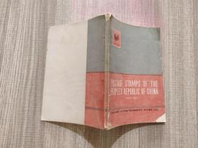 POSTAGE STAMPS OF THE PEOPLE`S REPUBLIC OF CHINA 1958-1962