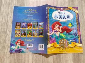 国际金奖迪士尼电影故事第二辑:小美人鱼