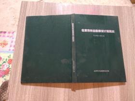 北京市林业勘察设计院院史1952-2012
