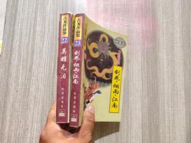古龙作品集珍藏本 22、23