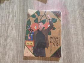 孙大传的菜尾子初衷(看图下单)