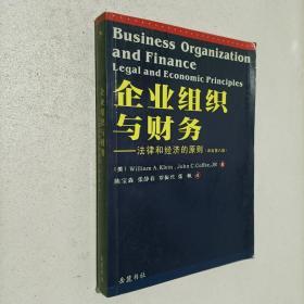 企业组织与财务:法律和经济的原则(译自第8版)