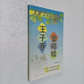 王子乔.窦鸣犊(太原历史名人故事丛书)