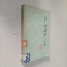 陈毅诗词选集 .