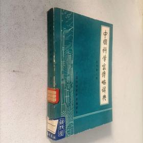中国科学家传略辞典 现代第二辑