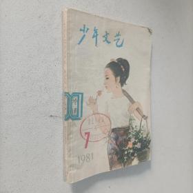 少年文艺 1981年第7期