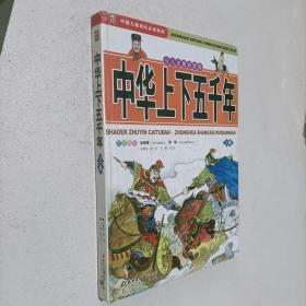 中华上下五千年 上册 图文并茂