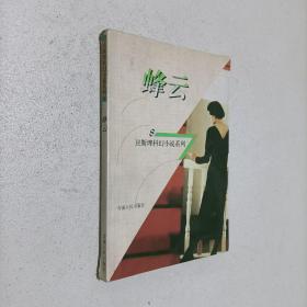 峰云——卫斯理科幻小说系列(8)