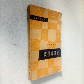 皮肤病知识(卫生知识丛书)