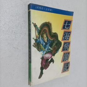 七海飞龙记(第一册)