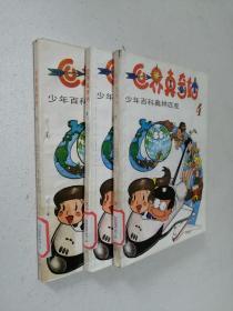 世界真奇妙4:少年百科奥林匹克