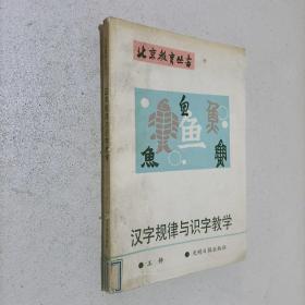 汉字规律与识字教学-北京教育丛书
