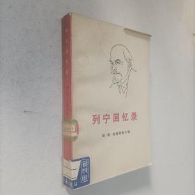 列宁回忆录 ...