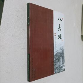 档案历史文化系列丛书(八大处)