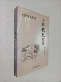 古代散文鉴赏