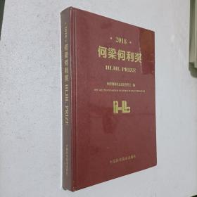 2018何梁何利奖 正版新书未开封