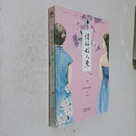 情似故人来(下册)