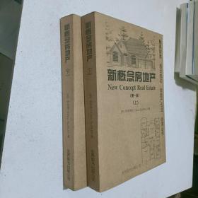 新概念房地产 第一版 上下册