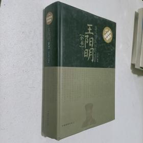 王阳明全书 典藏版【精装】