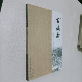 档案历史文化系列丛书(古城村)