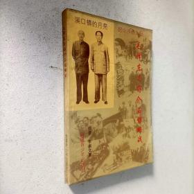 毛泽东与蒋介石谋略战