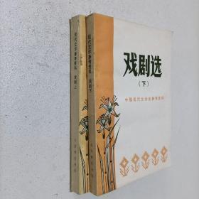 《戏剧选》(上下)(中国现代文学史参考资料)