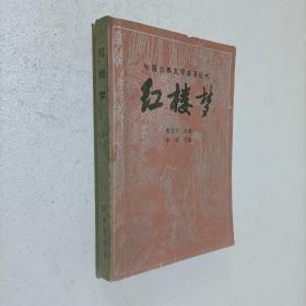 中国古典文学普及丛书:红楼梦 上册