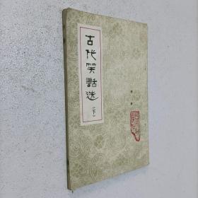 古代笑话选 (下)
