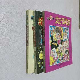 活宝三人组 第三辑 全三册 海盗岛之谜 山贼修炼中 文化节风波