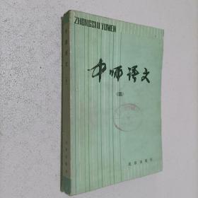 中师语文(四 )