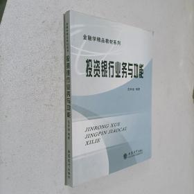 """投资银行业务与功能/普通高等教育""""十二五""""规划教材·金融学精品教材系列"""